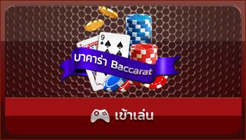 บาคาร่า (Baccarat)