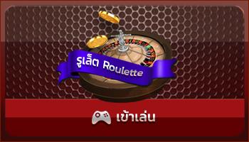 รูเล็ต (Roulette)